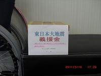 東日本大震災義援金ご報告