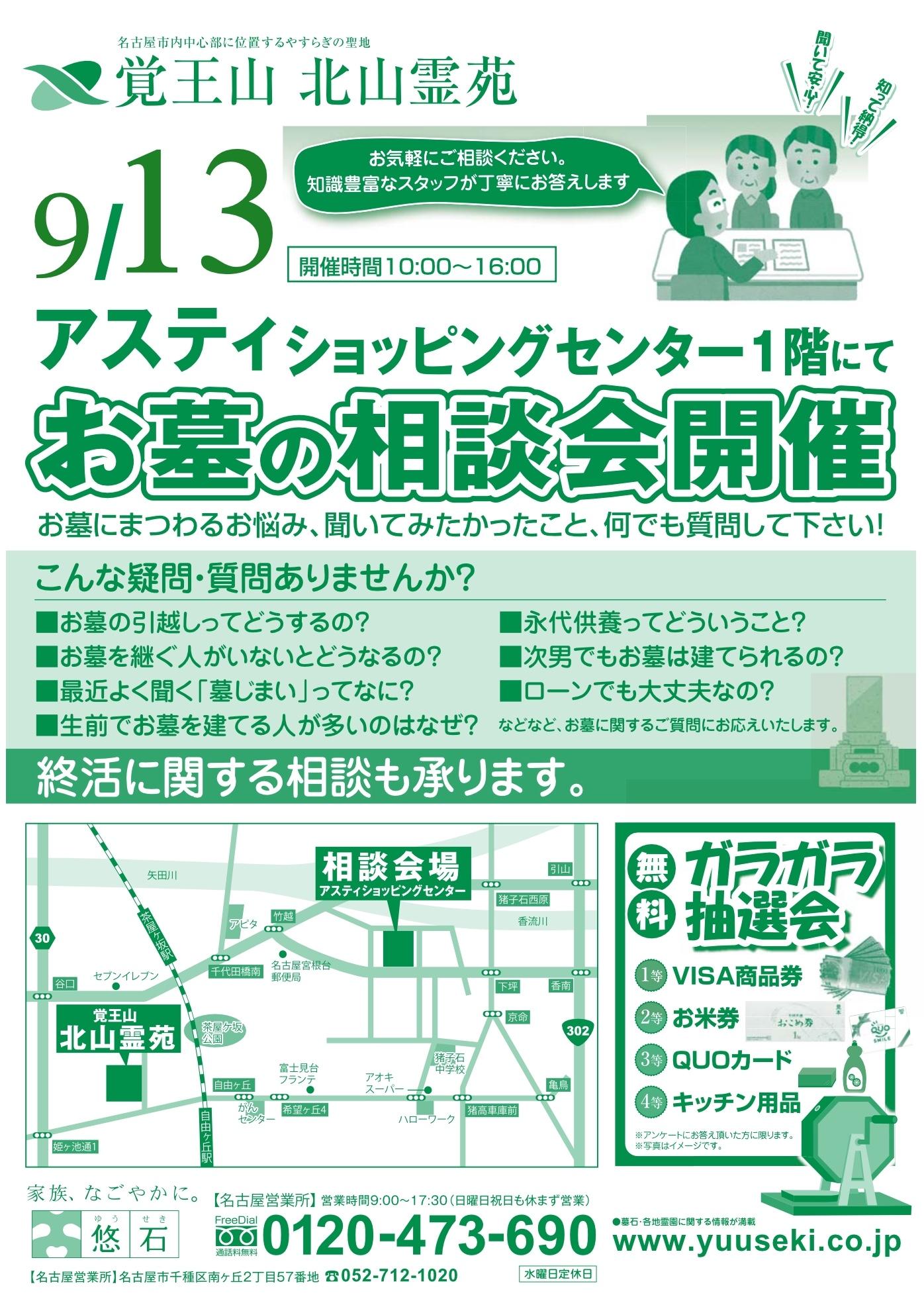 9/13 出張相談会開催