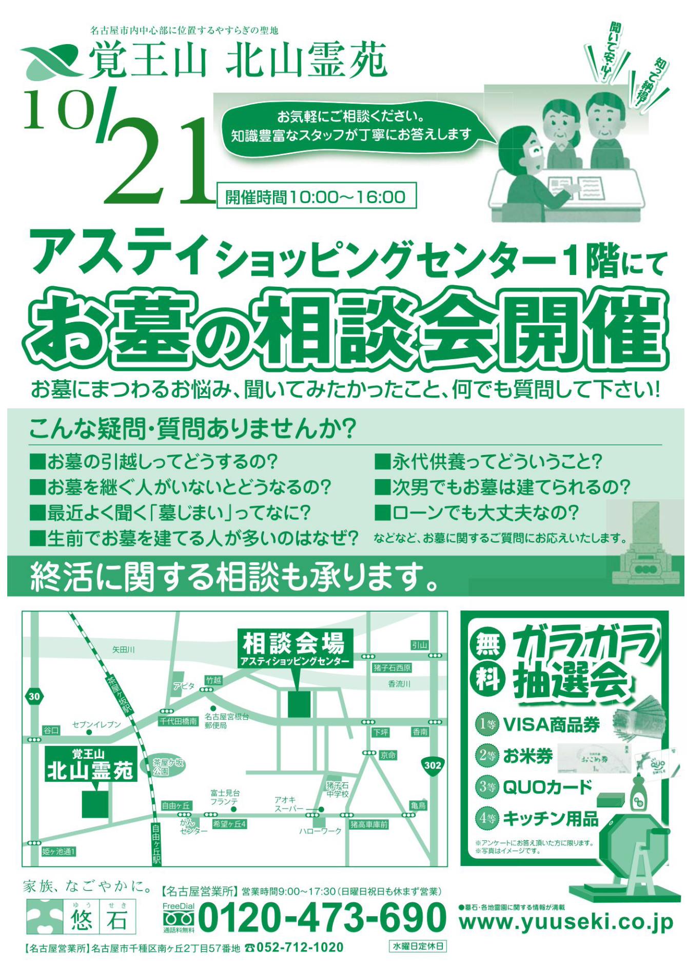 10/21 出張相談会開催
